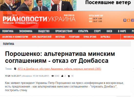 Фейк: Порошенко предлагает «отрезать Донбасс» и построить стену
