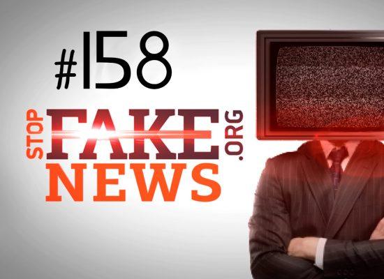 StopFakeNews 158. Порошенко предлагает «отрезать Донбасс» от Украины