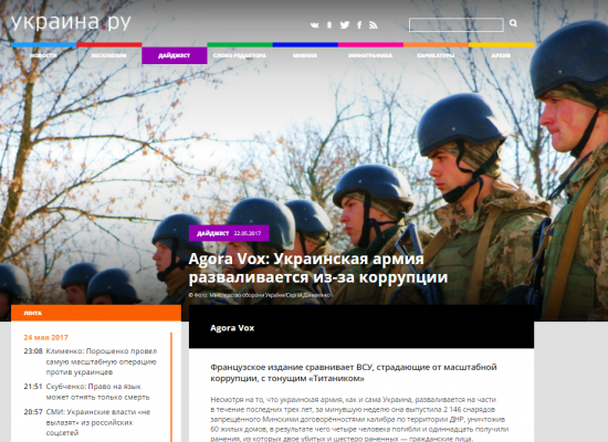 Фейк: французское издание раскритиковало состояние украинской армии