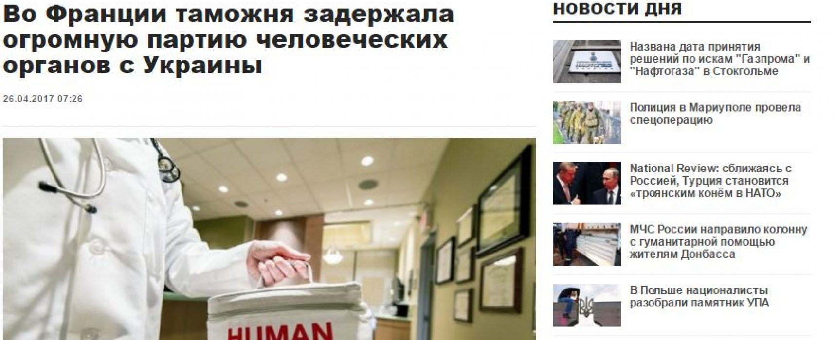 Fake: French Customs Confiscate Human Organs from Ukraine