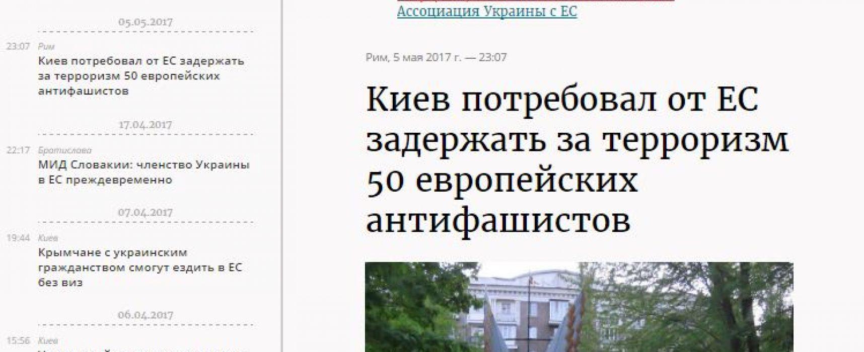 Испанские и итальянские СМИ написали о несуществующей экстрадиции 50 иностранцев за посещение Донбасса