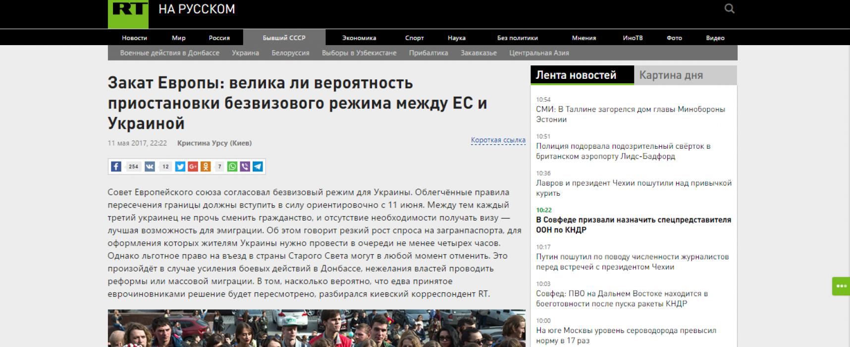 Fake: L'UE pourrait suspendre son régime sans visas avec l'Ukraine à cause du conflit dans le Donbass