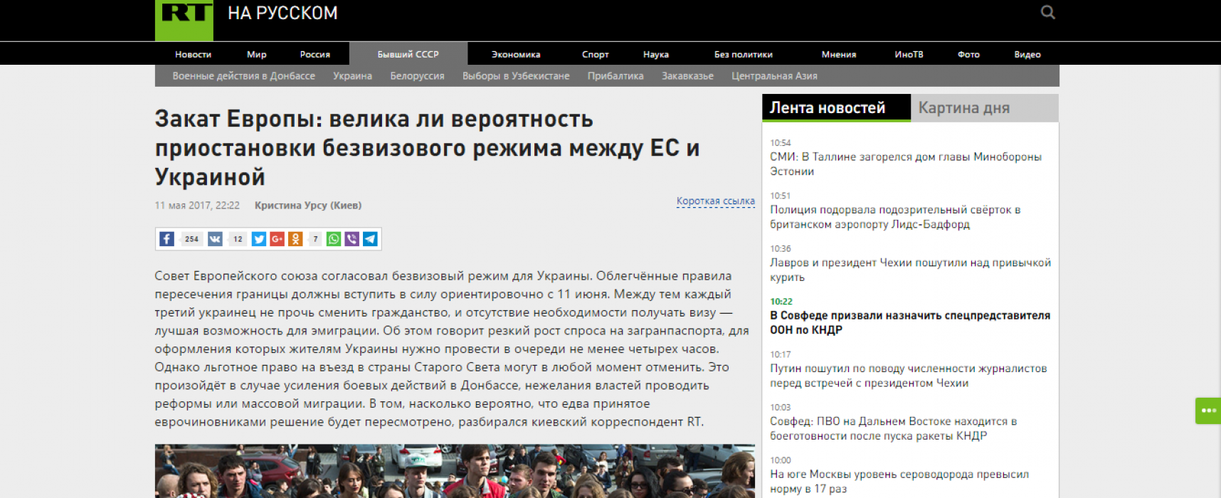 Fake: EU Can End Visa Free Travel for Ukrainians because of Donbas War