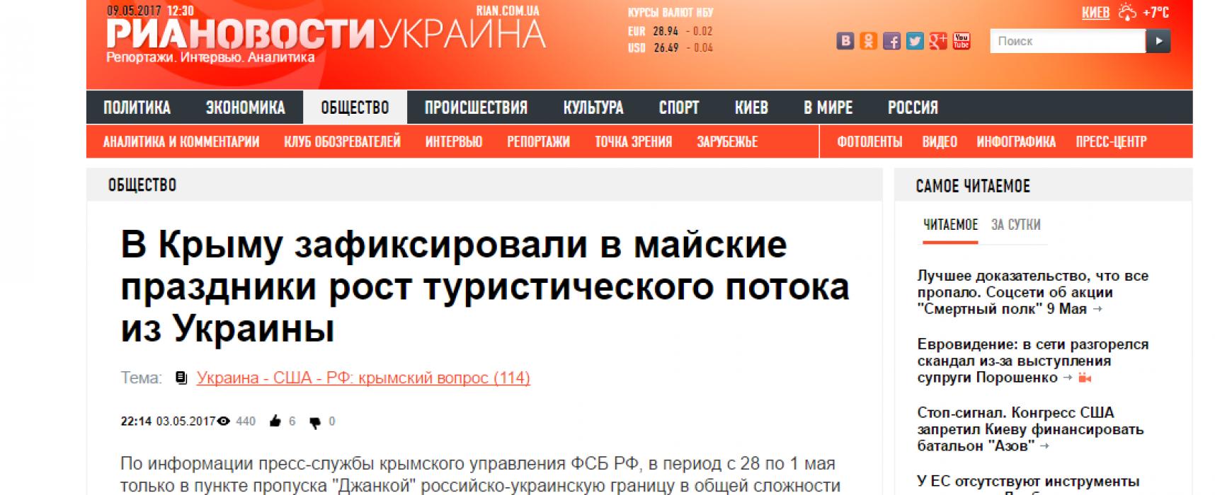 Фейк: Рекордно количество летовници от континентална Украйна отишли на почивка в Крим за майските празници
