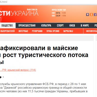 Fake: Rekordzahl an ukrainischen Touristen überfüllt Krim