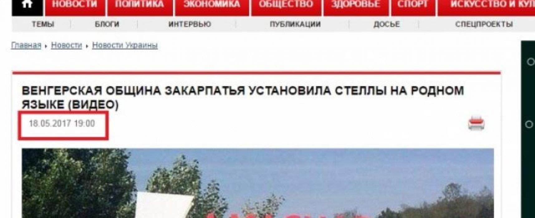 Fake: In Transcarpazia il Servizio di Sicurezza dell'Ucraina ha iniziato una repressione contro la minoranza ungherese