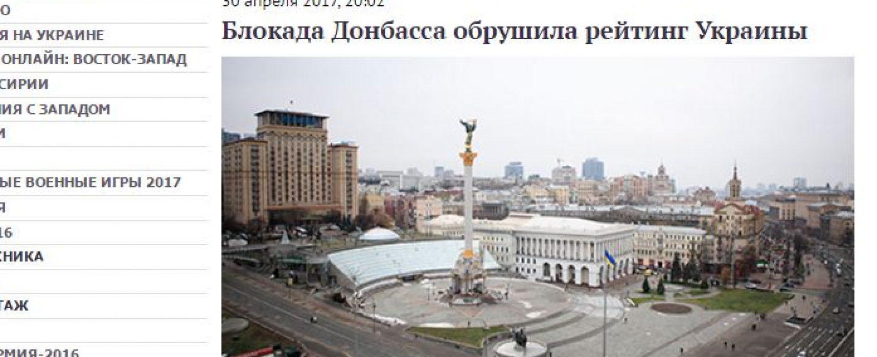Fake: il rating dell'Ucraina è FALLIMENTO