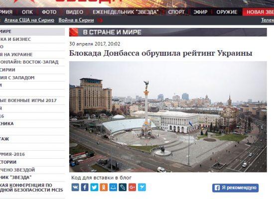 Фейк: Блокада Донбасса обрушила рейтинг Украины