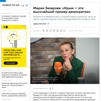 """Мария Захарова нарекла анексията на Крим """"впечатляващ пример за демокрация"""""""
