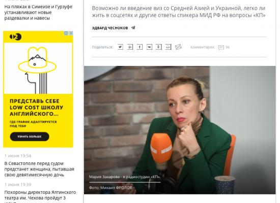 Мария Захарова назвала аннексию Крыма «высочайшим примером демократии»