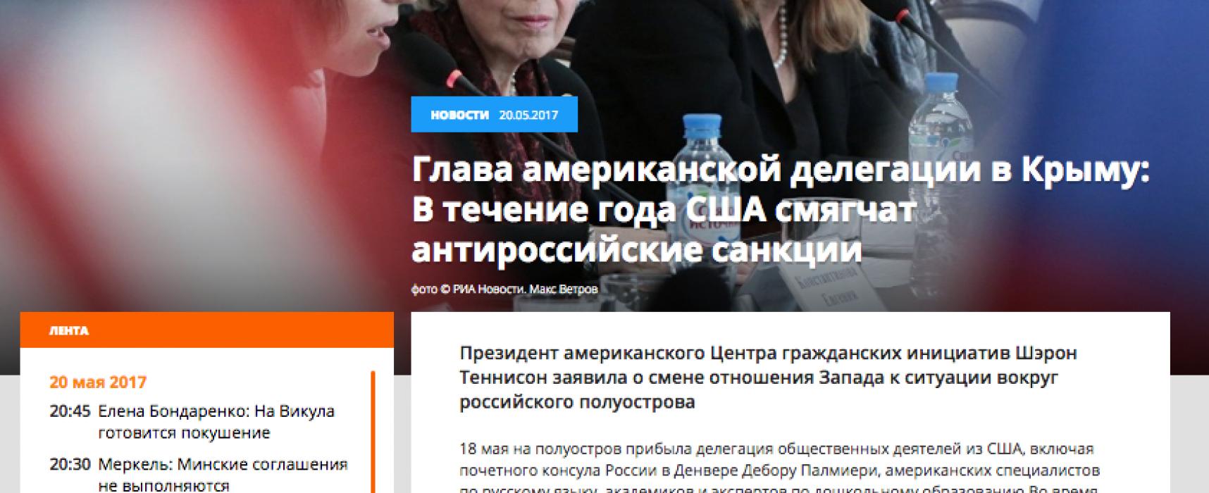 Фейк: Американска делегация заявила в Крим, че антируските санкции ще бъдат облекчени