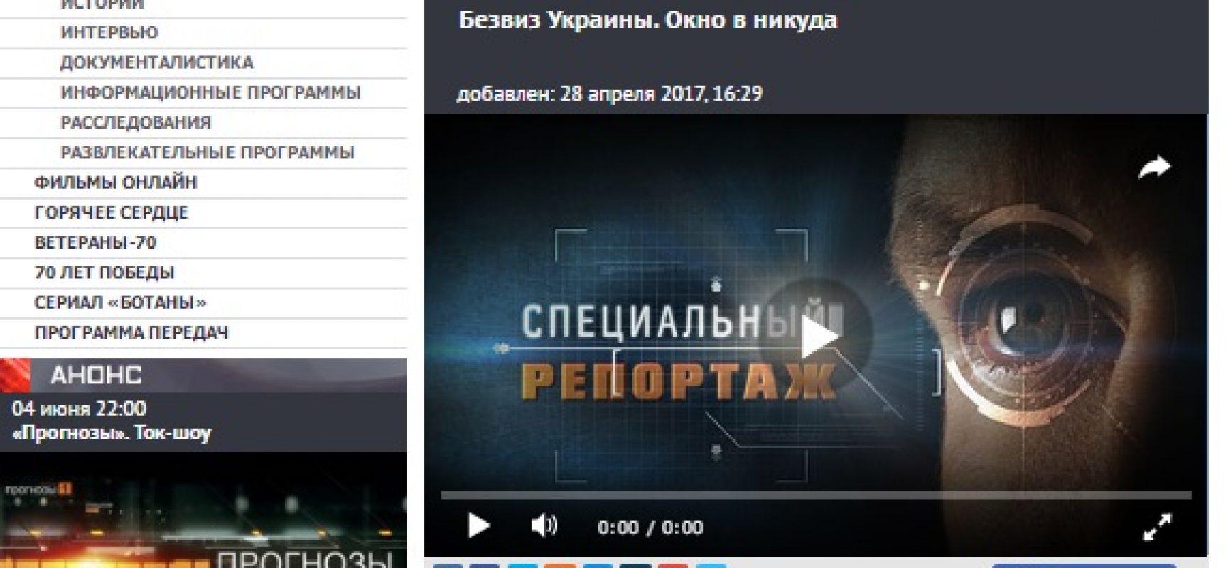 Il film fake di Zvezda sul Regime senza visti in Ucraina