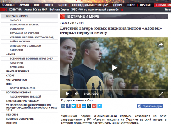 В России называют украинские военно-патриотические лагеря «националистическими»: кто бы говорил