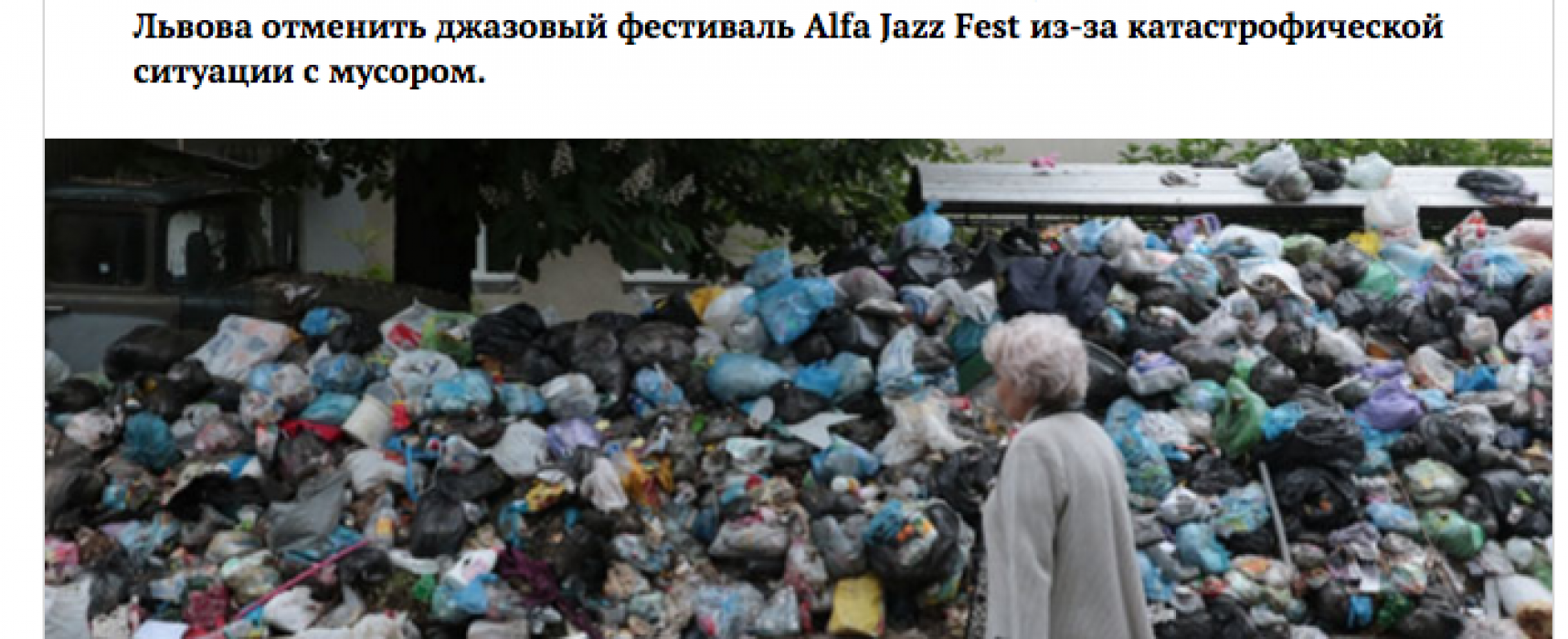 Fake: Lviv Jazz Festival Cancelled Due to Uncollected Garbage
