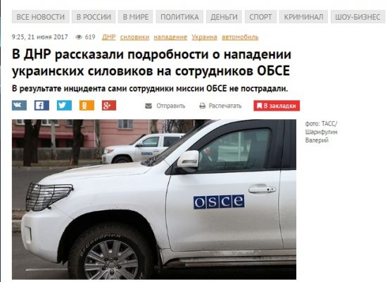 Фейк: Украинские силовики обстреляли миссию ОБСЕ