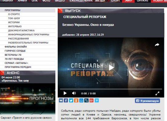 Window to Nowhere. Russian Media Upset about Ukrainian Visa Free Travel to EU Countries