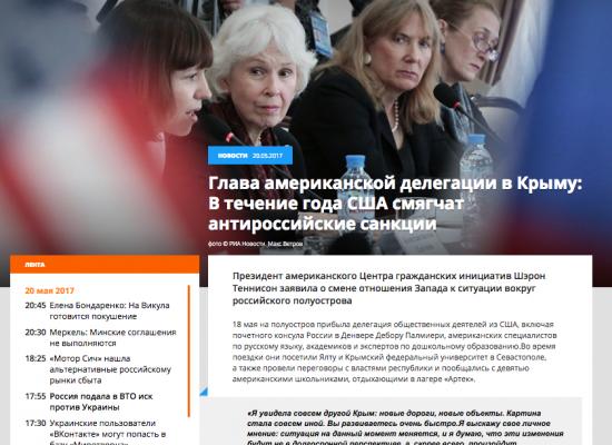 Фейк: Американская делегация в Крыму заявила о смягчении антироссийских санкций