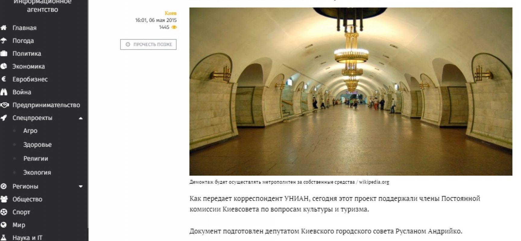 FAKE: Alla stazione di metro a Kiev hanno rifiutato di togliere il nastro di San Giorgio