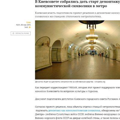 Фейк: Со станции метро в Киеве отказались снимать георгиевскую ленточку