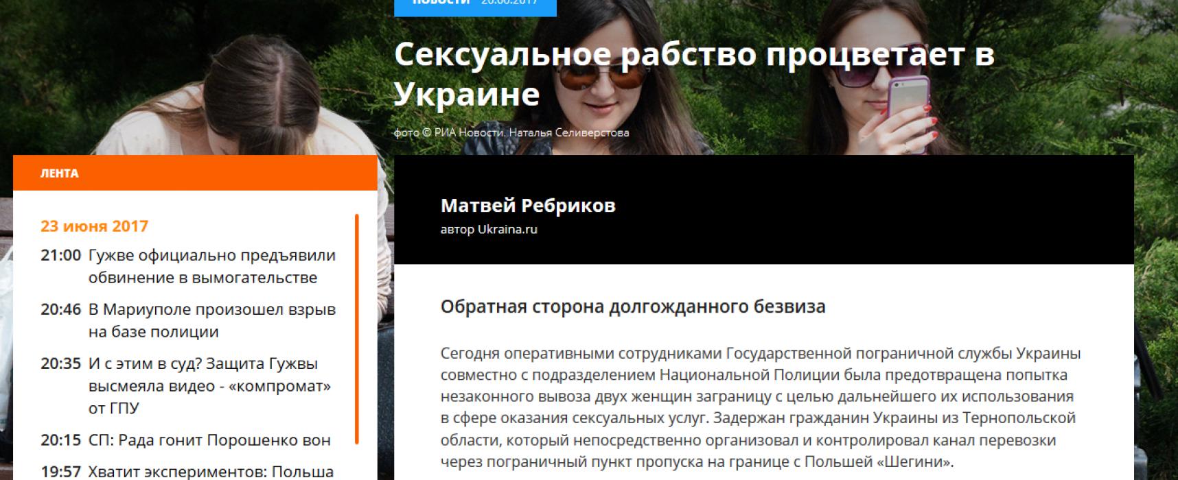 Fake: Neue Visafreiheit für Ukrainer wird Menschenhandel mit ukrainischen Frauen erhöhen