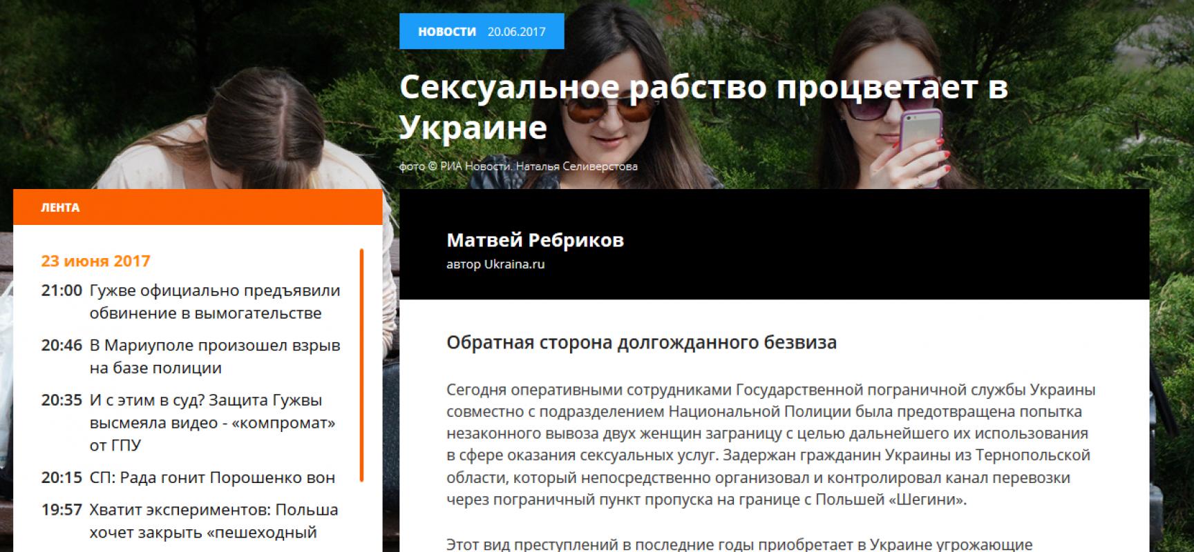 FAKE: L'introduzione del regime «senza visti» aumenta la schiavitù sessuale in Ucraina