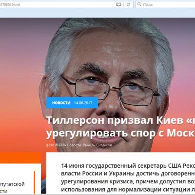 Издание Ukraina.ru исказило высказывания Госсекретаря США Рекса Тиллерсона