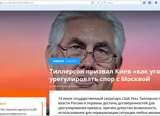 Wydanie Ukraina.ru zniekształciło wypowiedź amerykańskiego Sekretarza stanu Rexa Tillersona