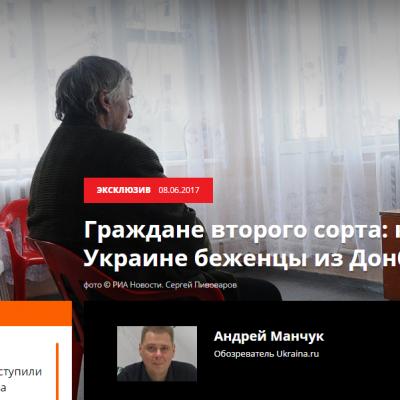 Манипуляция: беженцы из Донбасса – «граждане второго сорта»