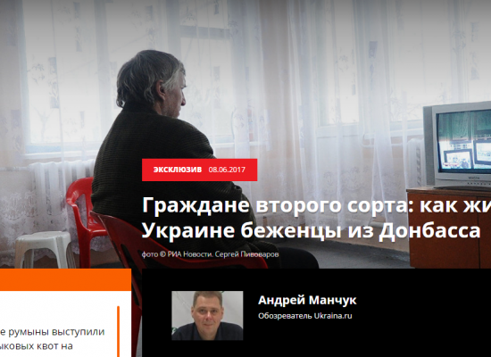 """Manipulación: los refugiados de Donbás son """"ciudadanos de segunda clase"""""""