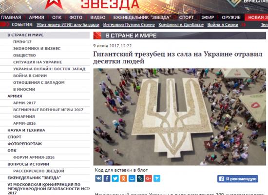 Как российские СМИ распространили и опровергли фейк о массовом отравлении салом