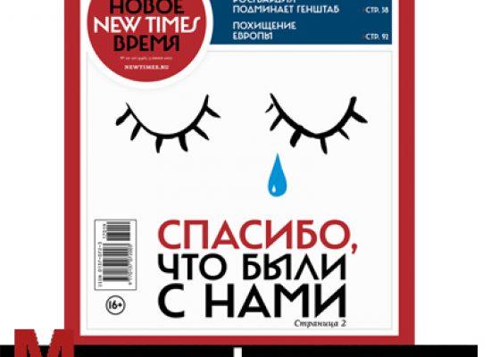 Игорь Яковенко: Кому в российской журналистике пора «вон из профессии»?