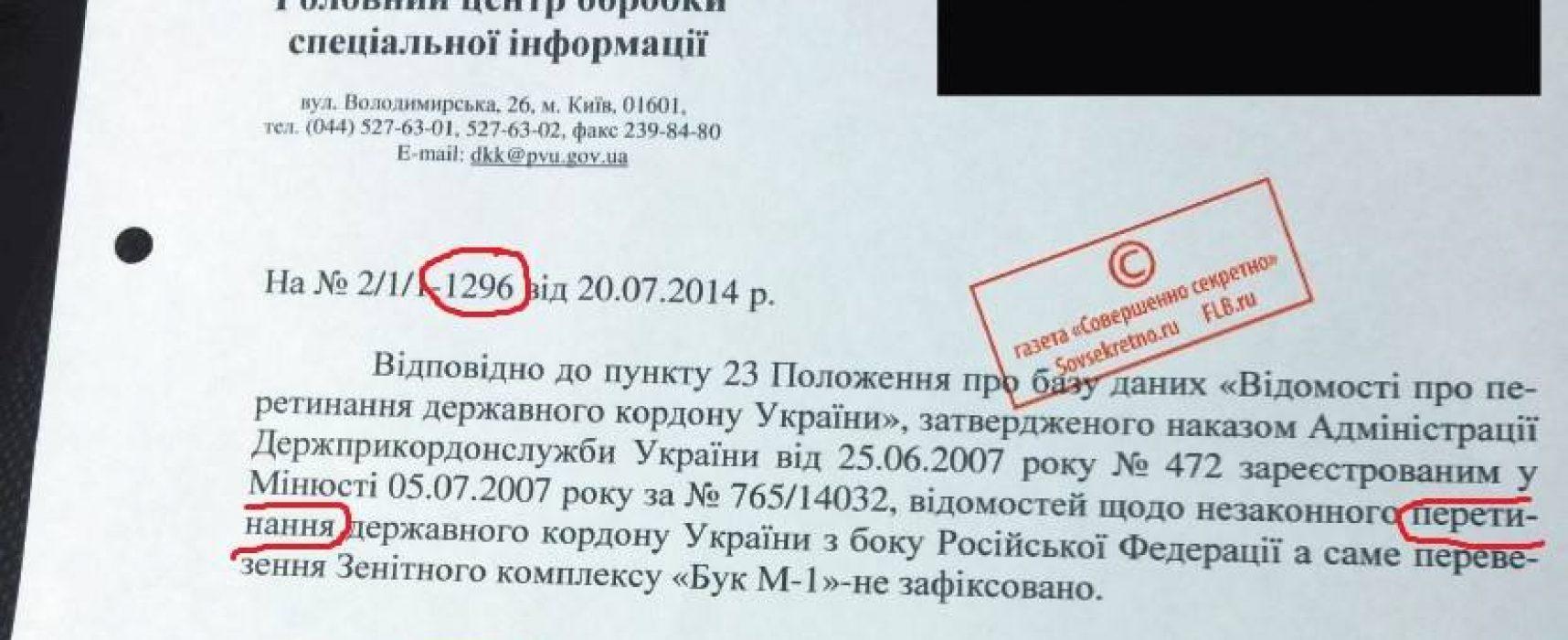 """Fejk: Ukraińska służba graniczna stwierdza, że rosyjski przeciwlotniczy system  rakietowy """"Buk"""" nie przekraczał granicy ukraińskiej."""