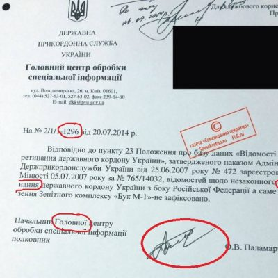 """El Servicio Nacional de Fronteras de Ucrania refutó el documento falso sobre el misil ruso """"Buk"""""""
