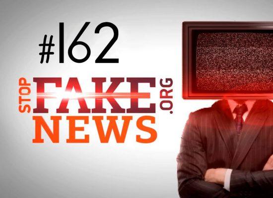 StopFakeNews #162. Фейки о безвизе, Путин и украинские националисты