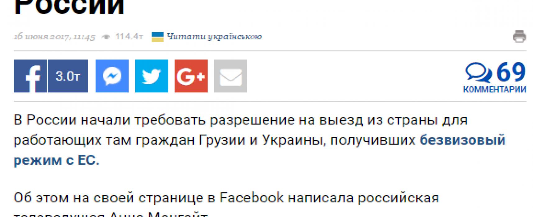 Falso: en Rusia demandan un permiso especial para salir del país a los ucranianos que trabajan allí