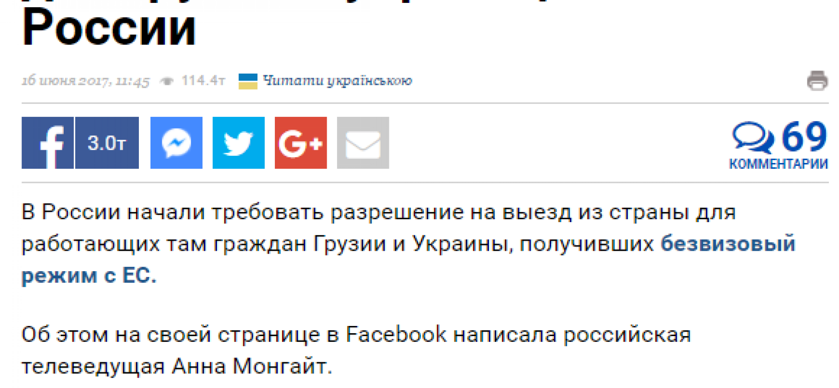 Fake: In Russia chiedono il permesso per l'uscita dal paese ai lavoratori ucraini