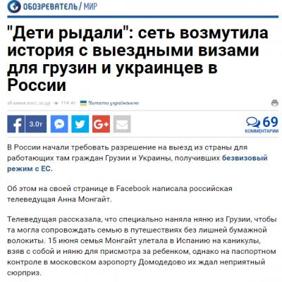 Фейк: в России требуют разрешение на выезд из страны для работающих там граждан Украины – из-за безвиза с ЕС