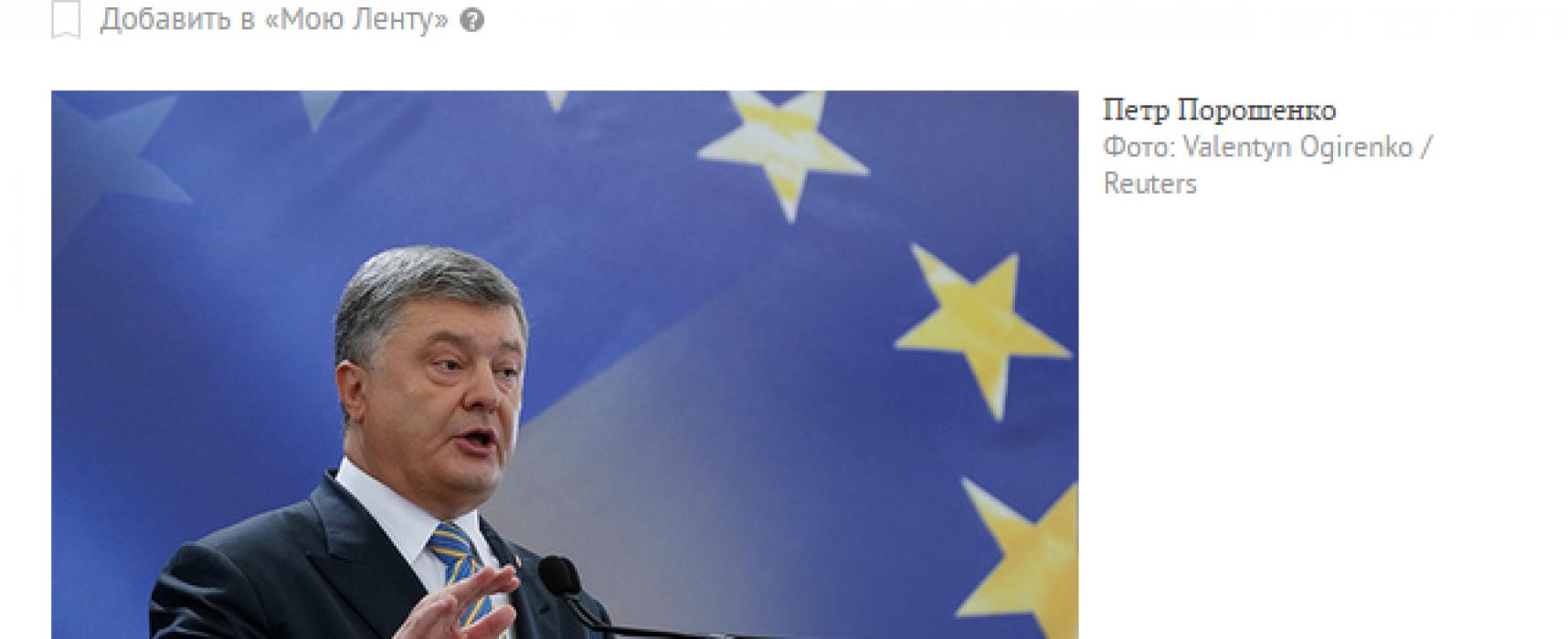 """Fejk: """"Fundacje Sorosa"""" ostrzegają Ukrainę o możliwości odwołania  bezwizowego wjazdu do krajów UE"""