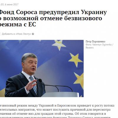 """Фейк: """"Фондациите на Сорос"""" предупредили Украйна, че безвизовият режим с ЕС може да бъде отменен"""