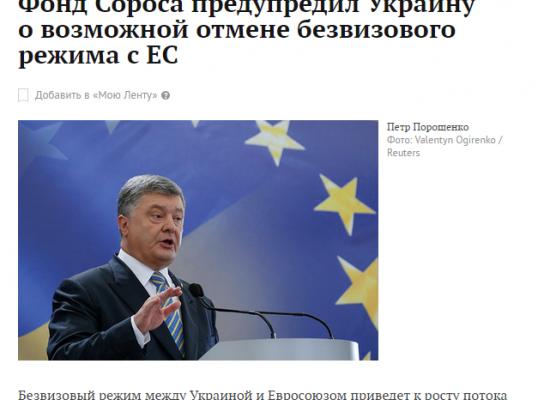 Фейк: «Фонды Сороса» предупредили Украину о возможной отмене безвиза с ЕС