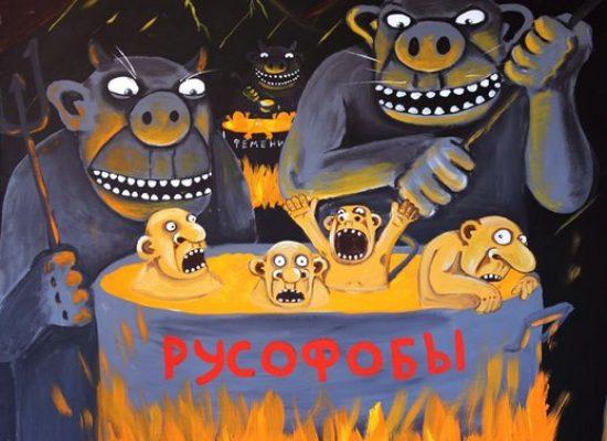 Игорь Яковенко: Содомиты, сатанисты, русофобы