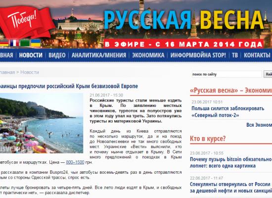 Фейк: Украинцы предпочли безвизовой Европе российский Крым