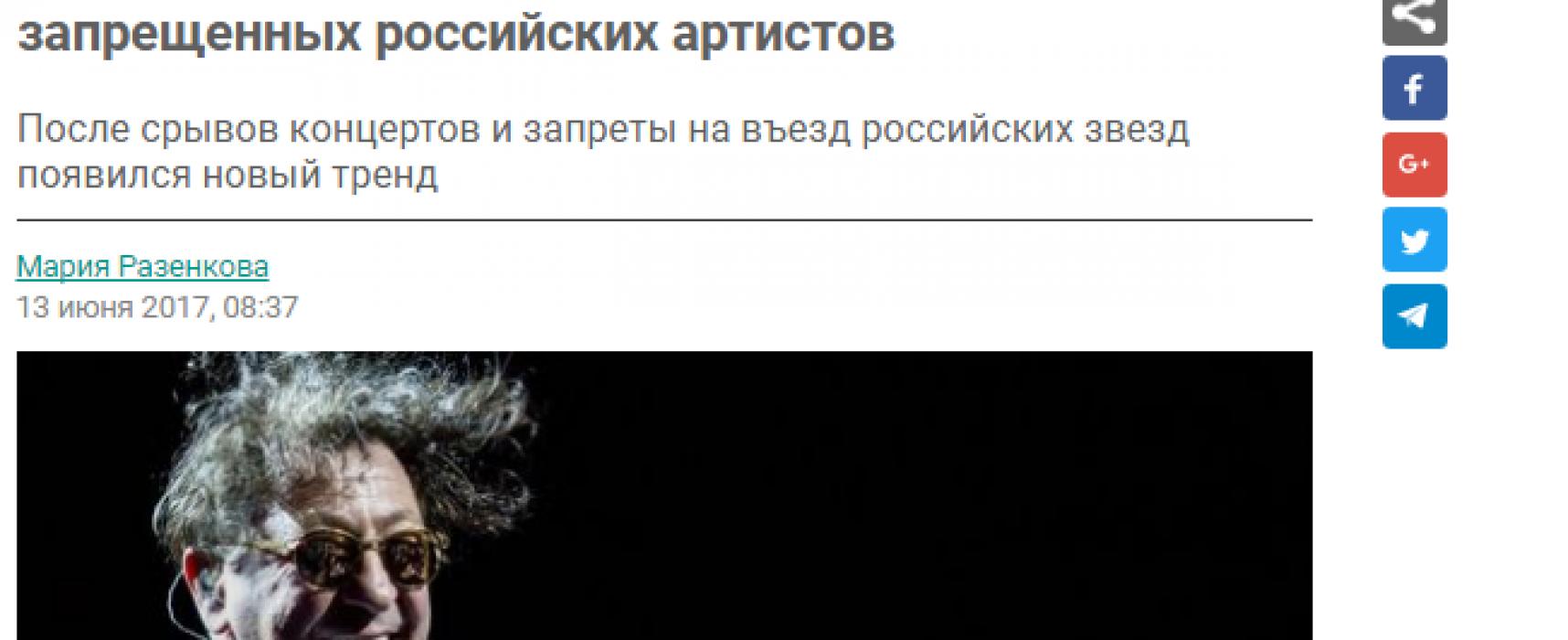 Fake: In Ucraina tour «segreti» per i concerti delle stars russe