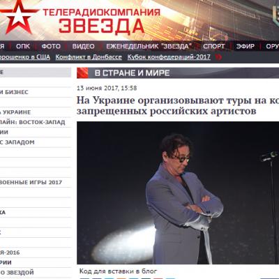 """Фейк: В Украйна организират """"тайни"""" екскурзии с автобуси за концерти на руски звезди"""