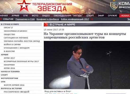 Фейк: в Украине начали организовывать «тайные» туры на концерты российских звезд