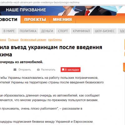 """Фейк: Полша пропуска украинците в ЕС """"неохотно"""""""