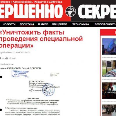 Фейкови документи: заповед на СБУ за унищожаването на уликите за гибелта на МН17