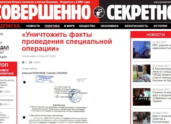 Fake: Ukraine's Security Service Orders Destruction of MH17 Crash Evidence