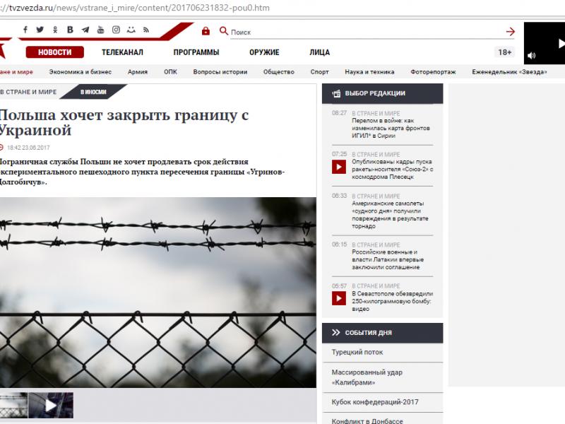 Фейк: Польша закроет границу с Украиной