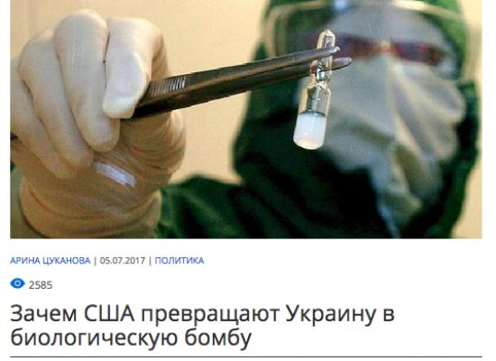 """Фейк: США превращают Украину в """"биологическую бомбу"""""""